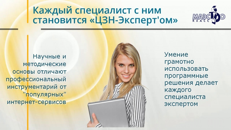 "Стоп-кадр ролика о ""ЦЗН-Эксперт"""